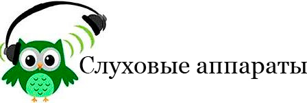 Слуховые аппараты – Сурдологический центр в Костроме.