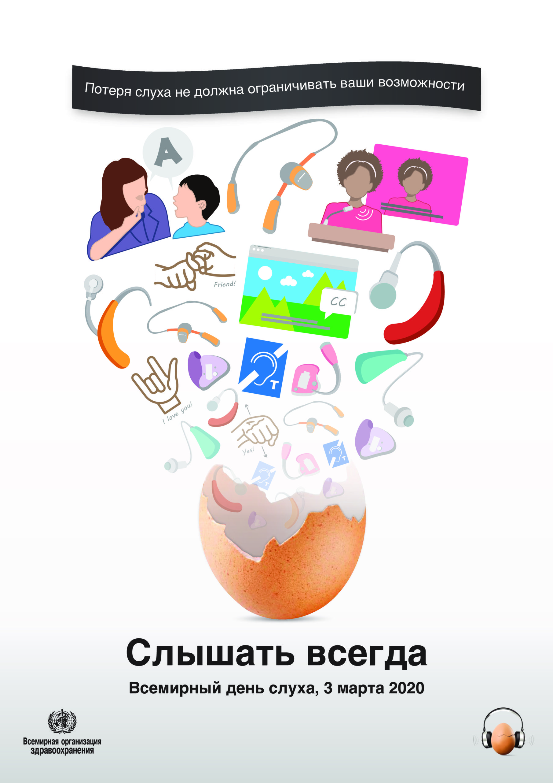 world-hearing-day-2020-announcement-ru